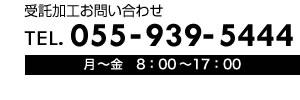 055-967-3030 月〜金8:00〜17:00